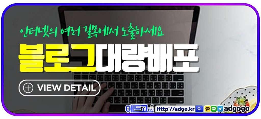 sns광고대행블로그배포